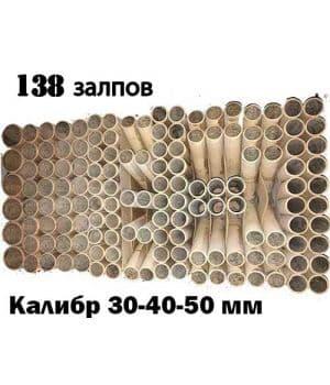 Фейерверк 138-зар. Профи