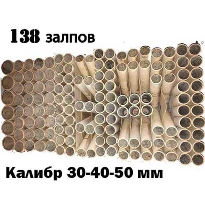 Купить фейерверк Салютная установка 138-зар. Профи Доставка фейерверков по Украине на любой праздник.